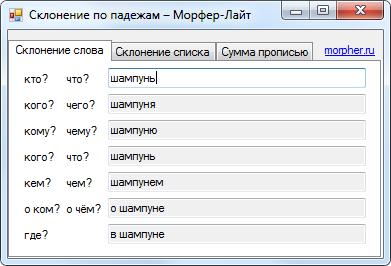 Morpher Lite 2.1.2