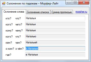 Морфер-Лайт скриншот